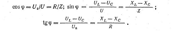 последовательное соединение конденсатора и катушки. Формула 2