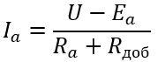 Формула: пусковой ток с пусковым резистором